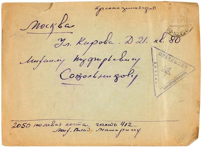 [Собрание М.П. Сокольникова] Письмо художника М.В. Маторина, адресованное искусствоведу М.П. Сокольникову. 9октября 1942. Вконверте, прошедшем почту. 1лист.