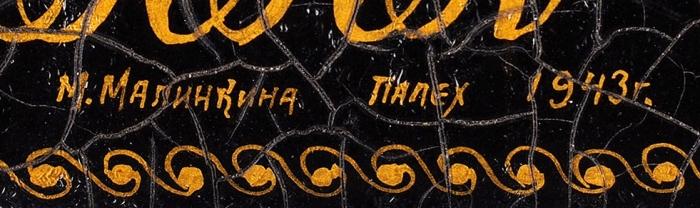 Шкатулка «25лет РККА». СССР, Палех, мастер М.Малинкина.1943. Папье-маше, роспись. Размер10,5x7,5x2см.
