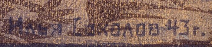 [Собрание наследников художника] Соколов Илья Алексеевич (1890–1968) «Герой Советского Союза генерал-майор И.В. Панфилов». 1943. Бумага, цветная линогравюра, 49,7x38,7см.
