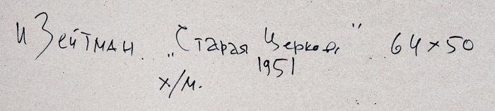 [Собрание наследников художника] Зейтман Исай Михайлович (1899–1996) «Старая церковь». 1951. Холст, масло, 64x50см.