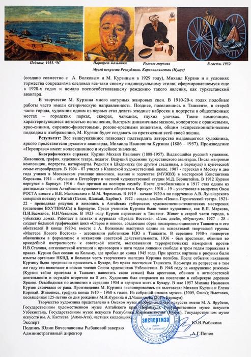 Курзин Михаил Иванович (1888–1957) «Переправа». 1957. Картон, гуашь, 43x70см.