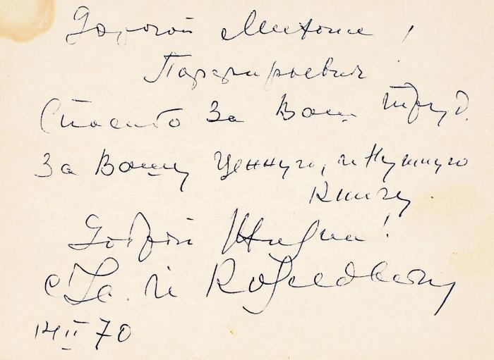 [Собрание М.П. Сокольникова] Письмо оперного тенора И.С. Козловского, адресованное искусствоведу М.П. Сокольникову. 29апреля 1959. Фотография свыставки вХимках.1971. Вконверте, прошедшем почту. 1лист.