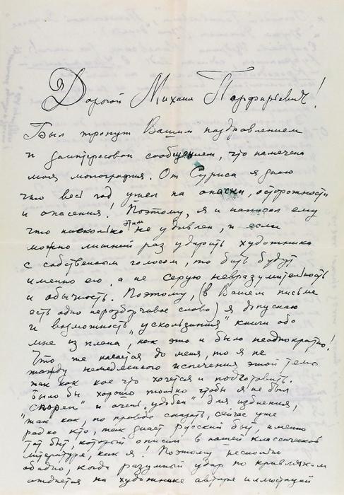 [Собрание М.П. Сокольникова] Письмо художника В.А. Милашевского, адресованное искусствоведу М.П. Сокольникову. 21октября 1963. Вконверте, прошедшем почту. 2листа.