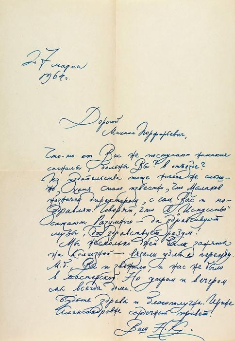 [Собрание М.П. Сокольникова] Письмо художника Н.В. Кузьмина, адресованное искусствоведу М.П. Сокольникову. 27марта 1964. Вконверте, прошедшем почту. 1лист.
