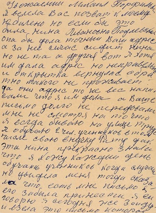 [Собрание М.П. Сокольникова] Письмо мастерицы дымковской игрушки З.В. Пенкиной, адресованное искусствоведу М.П. Сокольникову.1966. Вконверте, прошедшем почту.