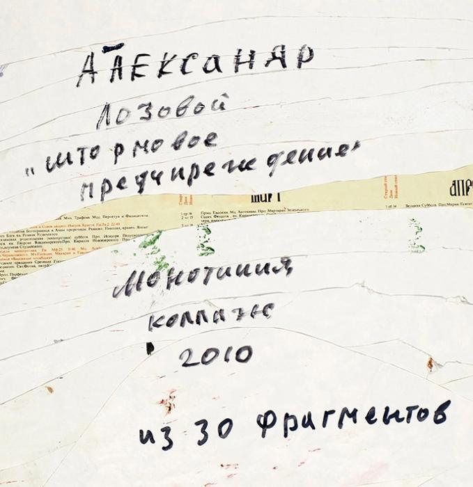 Лозовой Александр Николаевич (род.1949) «Штормовое предупреждение». 2010. Бумага, монотипия, коллаж (из30фрагментов), 68x52см.