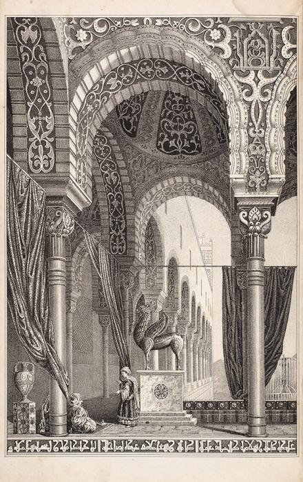 Памятник искусств ивспомогательных знаний. СПб., 1840–1843.