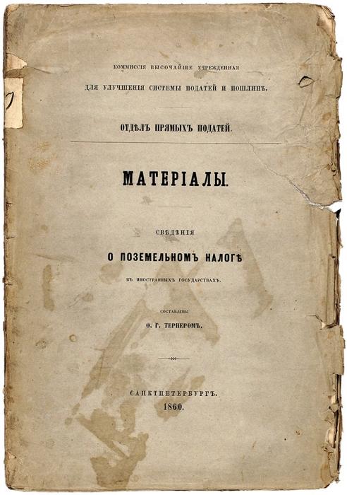 Сведения опоземельном налоге виностранных государствах/ сост. Ф.Г. Тернером. СПб., 1860.