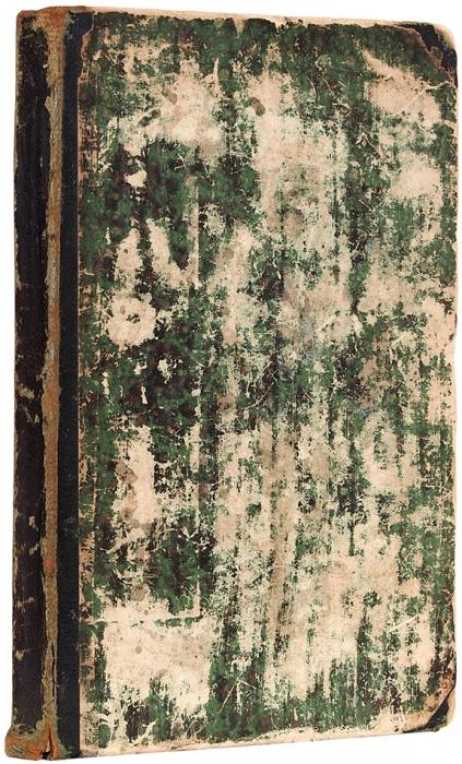 Современник. Журнал литературный иполитический, издаваемый Н.А. Некрасовым.1863. Т. XCVI (№5. Май). СПб.: Тип. Карла Вульфа, 1853.