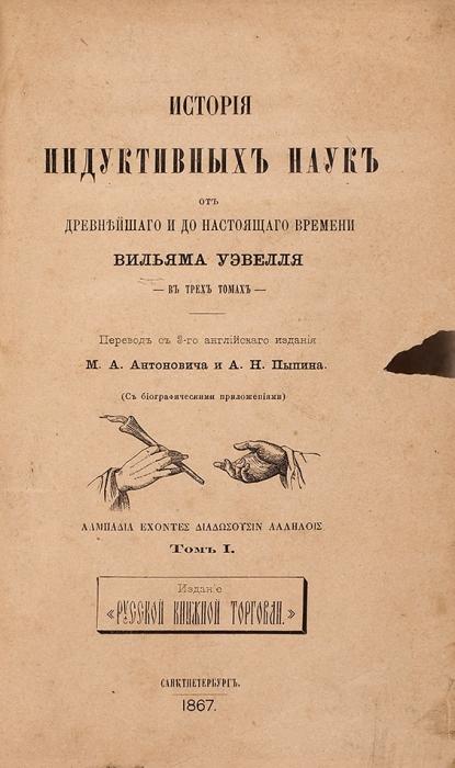 Уэвелль, В.История индуктивных наук отдревнейшего идонастоящего времени. В3т. Т. 1-3. СПб., 1867-1869.