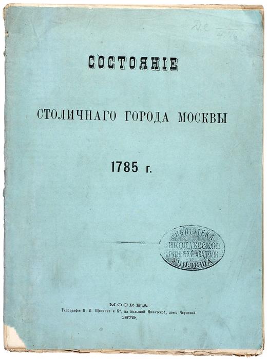 Состояние столичного города Москвы 1785г. М., 1879.