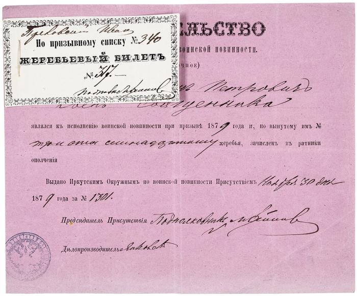 Свидетельство оявке кисполнению воинской повинности. Иркутск, 1879.