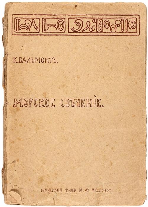 Бальмонт, К.Морское свечение. М.; СПб.: Типография Товарищества М.О. Вольф, 1900-е.