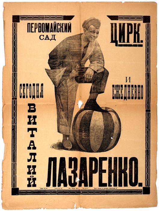Афиша «Цирк. Сегодня иежедневно Виталий Лазаренко». Воронеж: Первомайский сад, 1920-е.