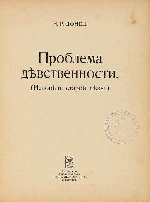Донец, Н.Проблема девственности (Исповедь старой девы). Берлин: «Ольга Дьякова иКо», [1920].