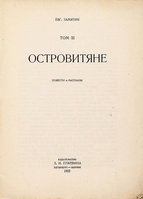 Замятин, Е.Островитяне: повести ирассказы. Т. 3. Пб.; Берлин: Изд-во З.И. Гржебина, 1922.