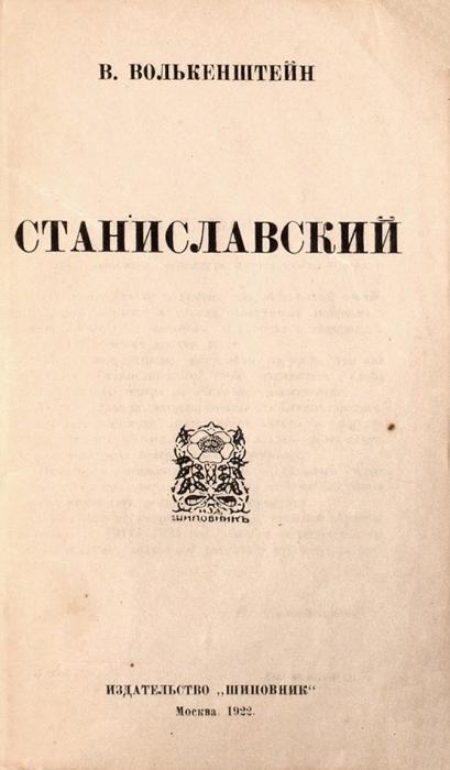 Волькенштейн, В.Станиславский. М.: Шиповник, 1922.
