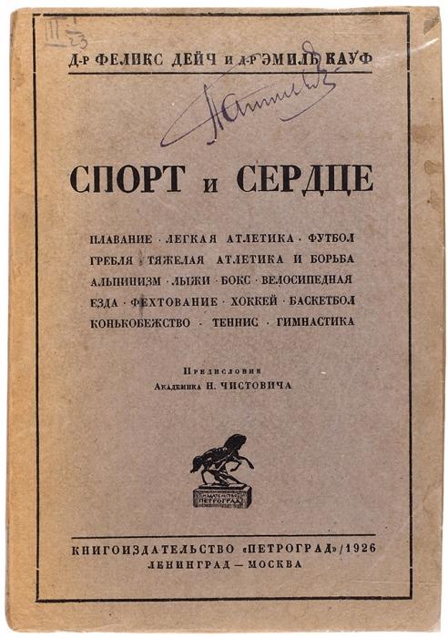 Дейч, Ф., Кауф, Э.Спорт исердце: плавание, легкая атлетика, футбол, гребля, тяжелая атлетика иборьба, альпинизм, лыжи, бокс, велосипедная езда, фехтование, хоккей, баскетбол, конькобежство, теннис, гимнастика. С19рисунками. Л.; М.: Петроград, 1926.