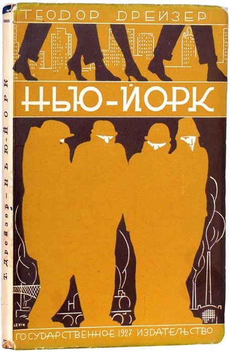 Драйзер, Т.Нью-Йорк/ худ. А.Левин, И. Павлов, Феллс. М.; Л.: ГИЗ, 1927.