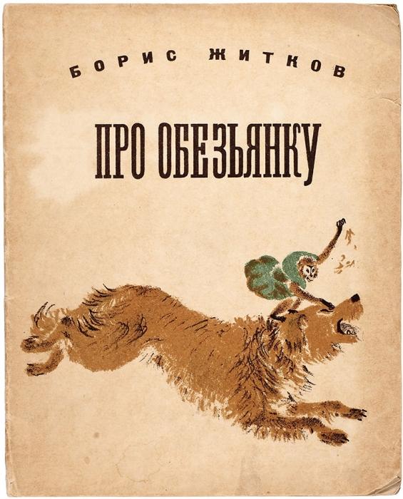 Житков, Б.Про обезьянку/ худ. Т.Певзнер. Л.: Издательство детской литературы, 1935.