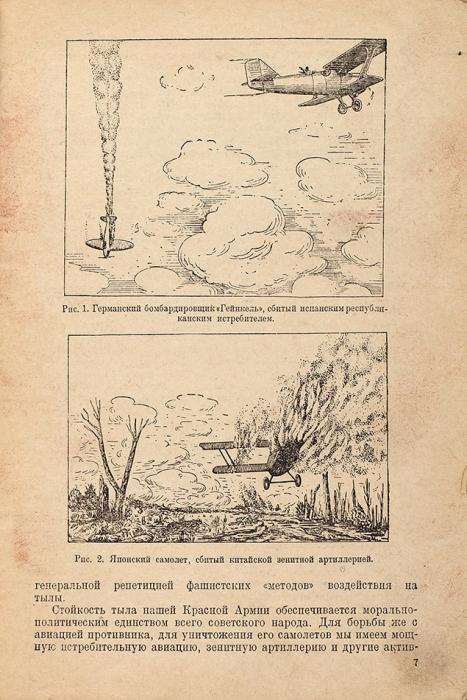 Будь готов кПВХО [противовоздушной ихимической обороне]. М.: Воениздат, 1938.