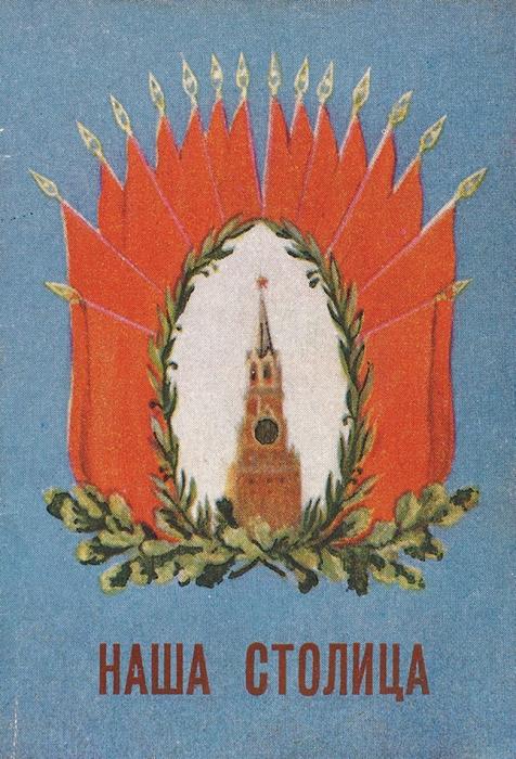 [Тыживешь, любимый Сталин, внашем городе родном] Наша столица. [Сборник стихов]/ худ. Л.В. Елисеевнина. Б.м., 1940-е гг.