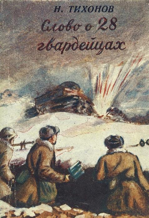 [Как будто сам великий Сталин наэтот пост меня поставил...] Тихонов, Н.Слово о28гвардейцах. Б.м., 1940-е гг.