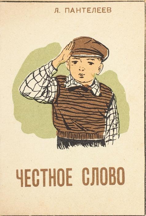 Пантелеев, Л.Честное слово/ худ. В.Трубкович. Б.м., 1940-е гг.