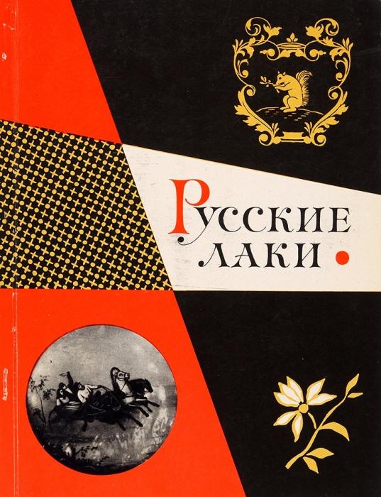 Уханова, И.Н. Русские лаки всобрании Эрмитажа. Л., 1964.