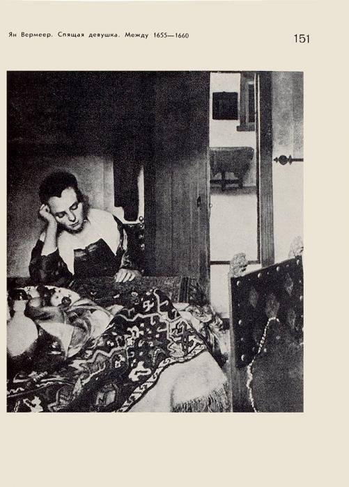 Панас, К.И. Художественный музей Метрополитен: альбом. М.: Искусство, 1982.