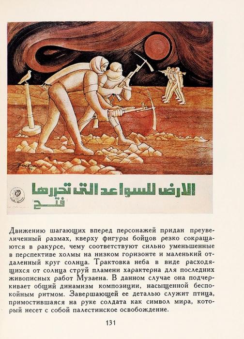 Бердников, А.Ф., Сердюк, Е.А. Современное искусство арабского народа Палестины. М.: Искусство, 1982.