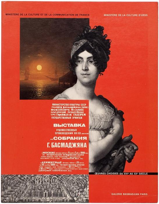 Выставка художественных произведений XVI-ХХ веков изсобрания Г.Басмаджяна: каталог. Париж, 1988.