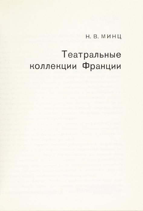 Минц, Н.В. Театральные коллекции Франции. М.: Искусство, 1989.
