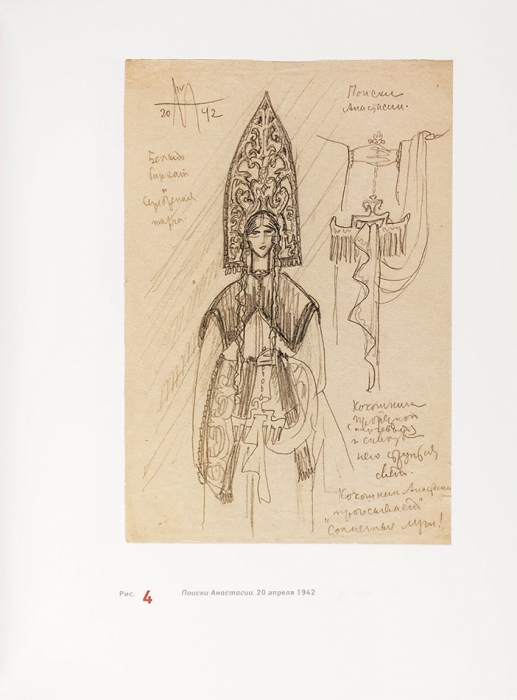 Рисунки Сергея Эйзенштейна (1942-1944) изколлекции Лидии Наумовой. М.: Искусство, 2004.