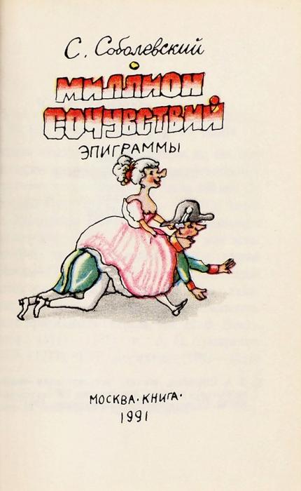 Соболевский, С.Миллион сочувствий: эпиграммы. М.: Книга, 1991.