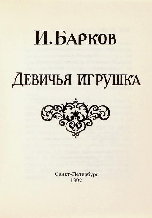 Барков, И.Девичья игрушка. СПб., 1992.