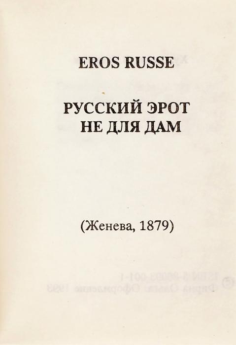 Eros Russe: русский Эрот недля дам (Женева, 1879; репринтное издание). СПб., 1993.