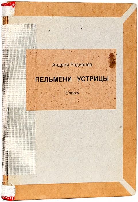 Родионов, А.Пельмени устрицы: стихи. СПб.: Красный матрос, 2004.