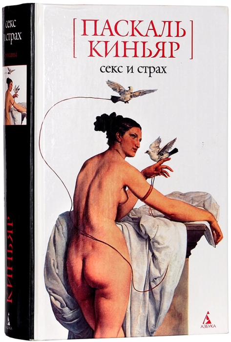 Киньяр, Паскаль. Секс истрах: романы, эссе. СПб., 2005.