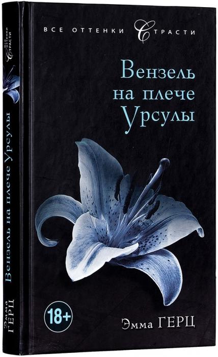 Герц, Эмма. Вензель наплече Урсулы: роман. М., 2012.