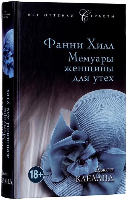 Клеланд, Джон. Фанни Хилл: мемуары женщины для утех. М., 2012.