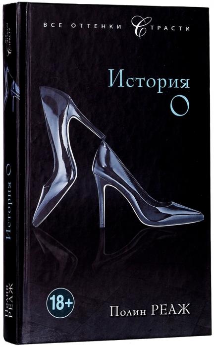 Реаж, Полин. ИсторияО.М., 2012.