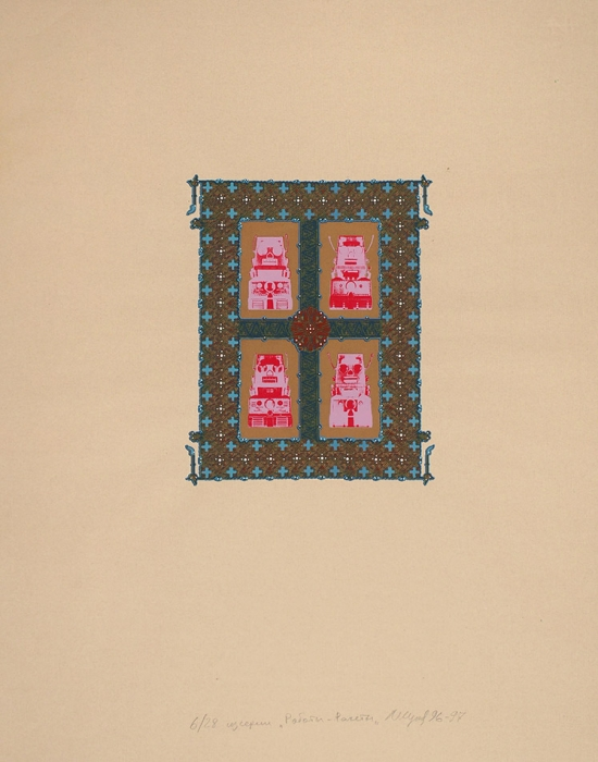 [Продано вЛитфонде за40000руб.] Шутов Сергей. Изсерии «Роботы-ракеты». 1996-1997. Цветная шелкография. 61x48,3см. Экземпляр №6из28с подписью художника иштампом Творческой мастерской шелкографии «Московская студия».