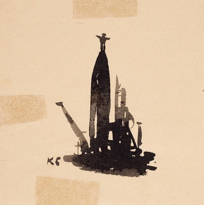 Батынков Константин. Человек набашне.1997. Бумага, тушь.11,5x11,5см. Сподписью художника.