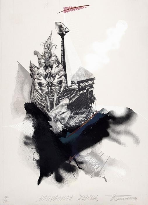 Бельский Борис. Напрасная жертва. 2000-е. Бумага, цветная шелкография. 76x56см. Экземпляр №7из17с подписью художника.