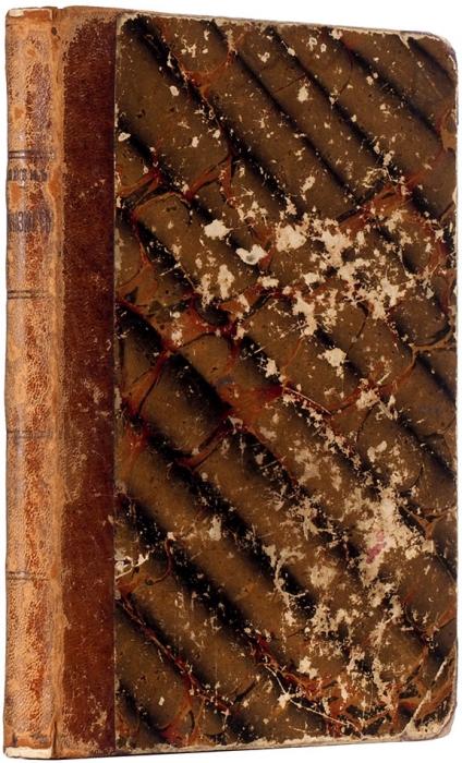 [«Талантлив был, вовсе стороны талантлив!»] Гарин, Н. [автограф] Гимназисты. (Изсемейной хроники). СПб.: Изд. Журнала «Русское богатство», 1895.