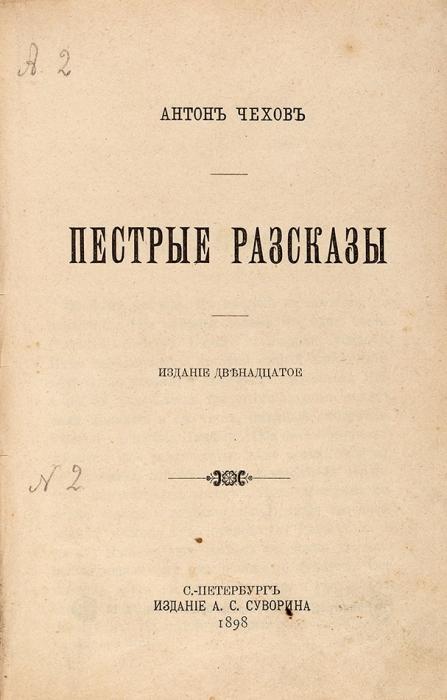Чехов, А.Пестрые рассказы. СПб.: Изд. А.С. Суворина, 1898.