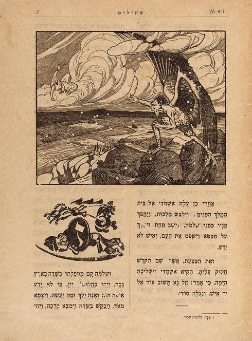 Штилим. Детский журнал/ ил. Эль Лисицкий. [Наиврите]. №6-7, 1917. М.: Печатное искусство, 1917.