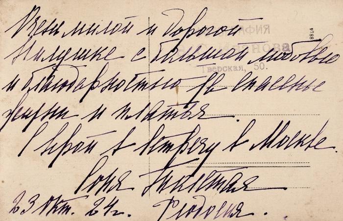 Толстая-Есенина, С.Фотография ссобственноручной дарственной надписью/ фот. В.С. Иванова. М., 1924.