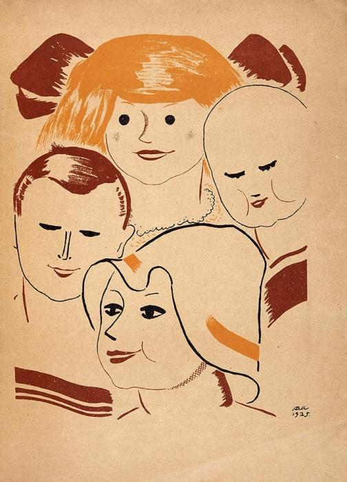 Пастернак, Б.Карусель/ рис. Д.Митрохина. Л.: ГИЗ, 1926.